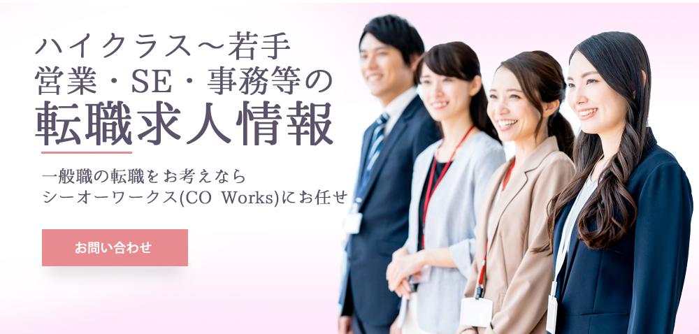 ハイクラス~若手 営業・SE・事務等の 転職求人情報